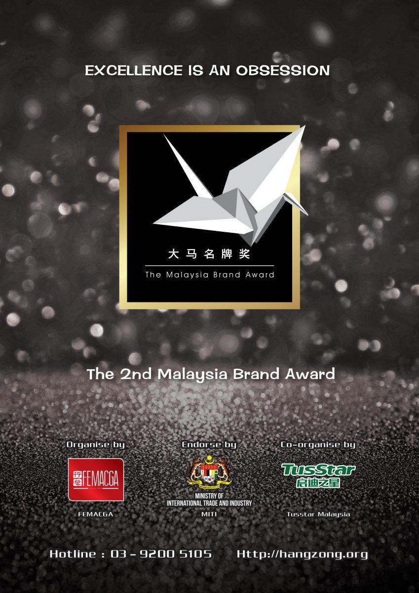 second-malaysia-brand-en1
