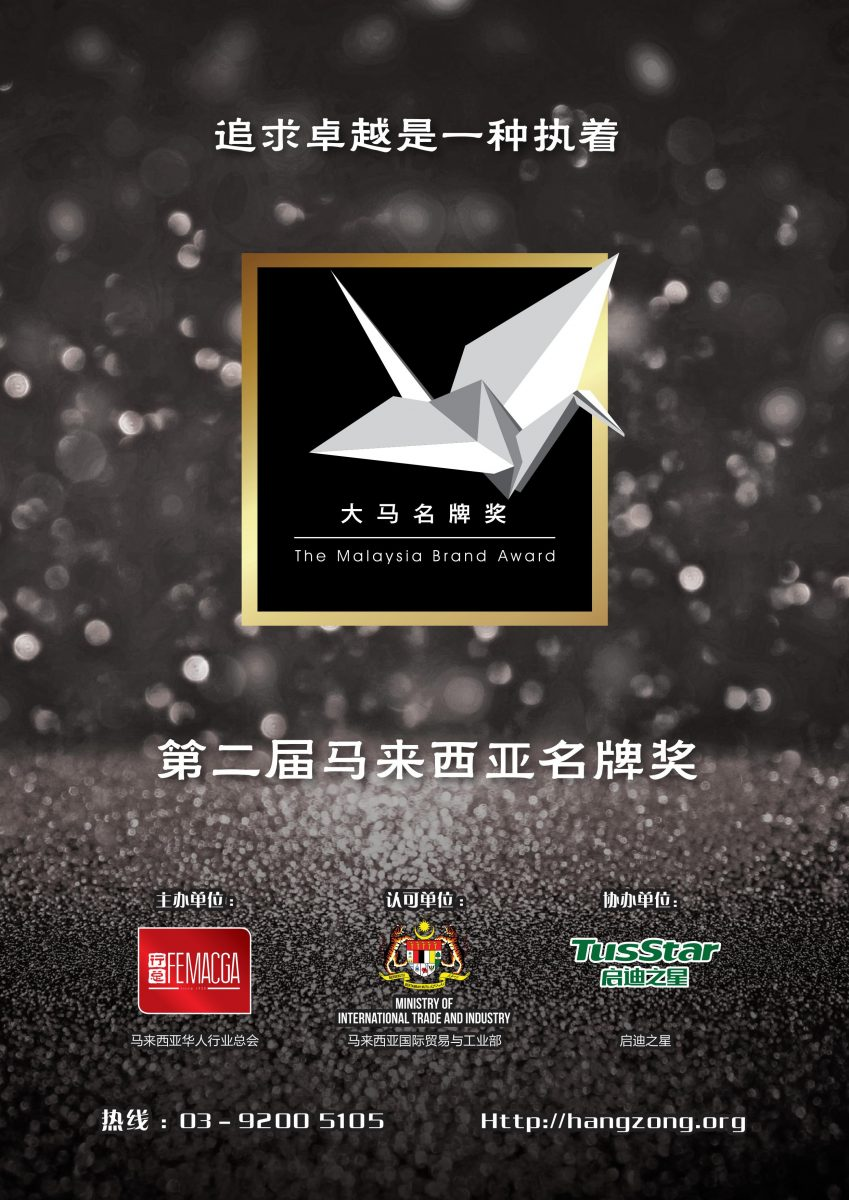 second-malaysia-brand1