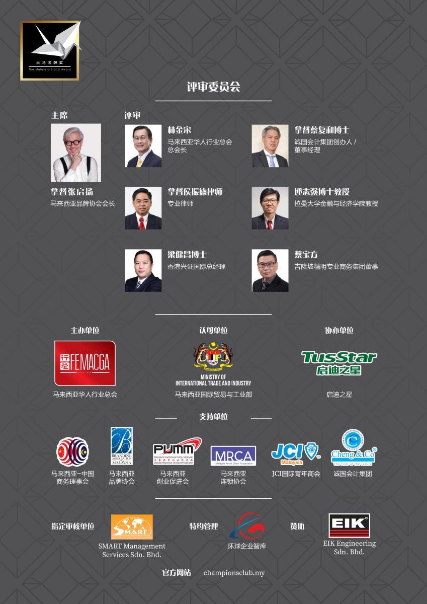 second-malaysia-brand7